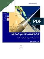دراسة تصنيف الأراضي الساحلية باستخدام صور الاستشعار عن بعد ونظم المعلومات الجغرافية