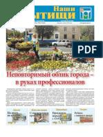 """Газета """"Наши Мытищи"""" №26(251) от 11.07.2015"""
