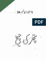 Jasoosi Duniya No. 24 - Paththar Ki Cheekh (the Cry of the Stone)