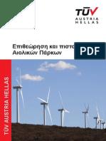 Brochure ΑΙΟΛΙΚΑ ΠΑΡΚΑ WIND FARMS