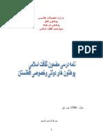 برنامه درسی مضمون ثقافت اسلامی پوهنتون های افغانستان