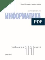 XI_Informatica (in limba rusa).pdf