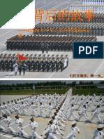 Ordem Unida - China