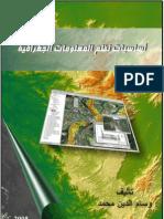 أساسيات نظم المعلومات الجغرافية