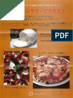 モッツァレラチーズを作ろう
