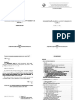 Бруяка В.А. - Инженерный Анализ в Ansys Workbench. Учебное Пособие. Часть 1 - 2010