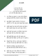 hindi datta stotram