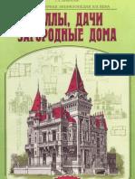 Барановский Архитектурная энциклопедия XIX в. - Виллы, (1)