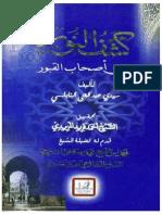 كشف النور عن أصحاب القبور.pdf
