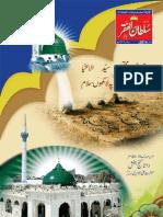 Mahnama Sultan Ul Faqr Lahore December 2014