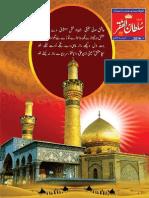 Mahnama Sultan Ul Faqr Lahore November 2014