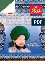Mahnama Sultan Ul Faqr Lahore August 2014