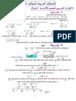 transformationsrapidesettransformationslentes.pdf
