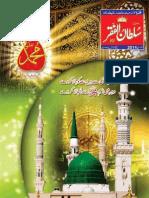 Mahnama Sultan ul Faqr Lahore January 2014