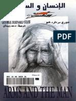 ارد_شو..الانسان_والسلاح..مسرحية.pdf