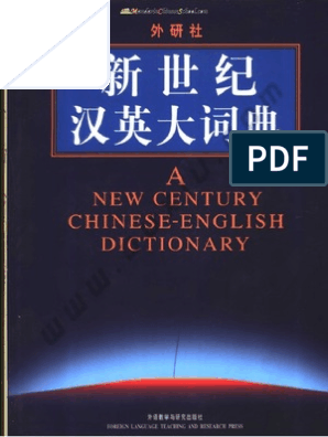 A New Century Chinese-English Dictionary pdf