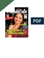 Anandha Vikatan 15-07-2015