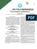 ν. 4332 - 2015 Τροποποιήσεις Σε Κώδικα Ελληνικής Ιθαγένειας