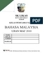 Ujian Penilaian Mac Bahasa Melayu Kelas Pemulihan Khas