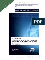 _Хомская Е.Д., Нейропсихология