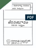 Dasaradhi Rangacharya Rachanalu -5.pdf