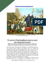 Οι Κοινοί Ελληνοσερβικοί Αγώνες Κατά Του Τουρκικού Ζυγού