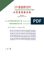 Curso De Chino Hojas De Practicas-2.pdf