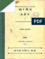 Bharatiya Darshan - Sri Baldeva Upadhyaya_Part1