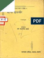 Hindi Kularnava - Sri Bhadra Shila Sharma
