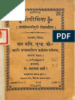 Gopigeeta Varanasi 1930 - Pt. Umanath Sharma