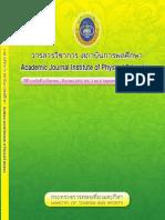 วารสารวิชาการ สถาบันการพลศึกษา ปีที่ 2 ฉบับที่ 2.pdf