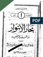 Baqir Majlisi - Bahar-ul-Anwar - Volume 01