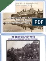 21 February 1913