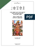 NachchiyarThirumozhi Tamil