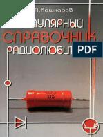 Indrumar Popular Al Radioamatorului-Kascarov a.P