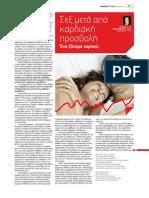 Σεξ Μετά Από Καρδιακή Προσβολή - Ένα ζήτημα ταμπού;