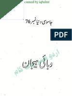 Jasoosi Duniya No. 76 - Wabaaie Haijaan (the Epidemic Agitation)