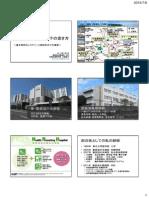 150709-カルテ講演in北海道医療センター配布資料