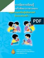 BBL ป.1-1.pdf