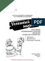 25147.pdf