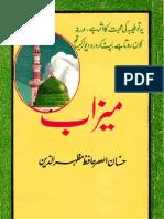 Mizab_Naatia Kalam by Hafiz Mazhar-ud-din