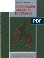 Simon Kuper-Το Ποδόσφαιρο Εναντίον Του Εχθρού-Ελληνικά Γράμματα (1999)