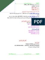 دورة تدريبية علي برنامج arc gis 8
