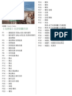 Madrid Guide in Chinese