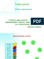 Киселева_мультимедиа компонент урока