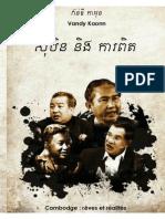 Dream and Truth (1+2).pdf