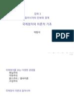 2-1. 국제정치이론