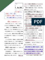 号外 高校入試2015 009 ◎「模試」の出題水準について