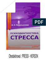 Psihodiagnosticul Stresului - Manual