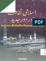 Islami Saqafat Aur Dore Jadeed